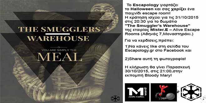 Διαγωνισμός Escapology gr με δώρο ένα escape room game στο The Smugglers Warehouse