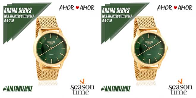 Διαγωνισμός AMOR AMOR με δώρο ένα ρολόι SEASON TIME Arama Series Gold Stainless Steel Strap