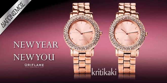 Διαγωνισμός Oriflame Effie Kritikaki με δώρο 2 πολυτελή γυναικεία ρολόγια  Link µε Κρύσταλλα Swarovski Elements 96da408d04b
