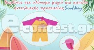 8696ff872e3 Διαγωνισμός Βρεφικά Πολυκαταστήματα ΛΗΤΩ με δώρο 4 σετ ολόσωμο μαγιό για  ηλικίες 6 μηνών – 4 ετών και καπέλο αντιηλιακής προστασίας