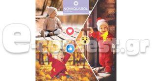 15ce83a5e73 Διαγωνισμός Novaquasol Chérie με δώρο μία αξέχαστη studio φωτογράφιση του  μωρού σας και προϊόντα Novaquasol Cherie