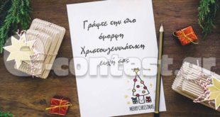 ec39b403a26 Διαγωνισμός medicoshop με δώρο μία δωροεπιταγη για αγορές από το  medicoshop.gr αξίας 35€