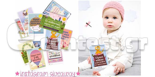 d520a9b8f2a Διαγωνισμός stratastratoula.gr με δώρο Φώτο-Κάρτες για μωρά της milestone