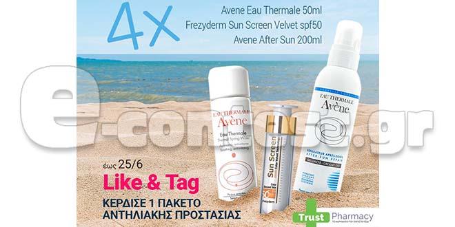 Διαγωνισμός Trustpharmacy.gr με δώρο σε 4 τυχερούς από ένα πακέτο  αντηλιακής προστασίας 57e64cc88a4