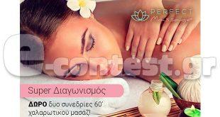 0731da466f Διαγωνισμός Perfect massage με δώρο 2 συνεδρίες 60′ Σουηδικού χαλαρωτικού  μασάζ κατ  οίκον αξίας 50€