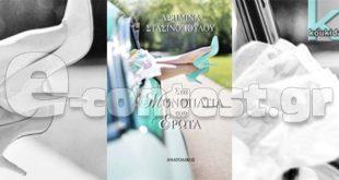 82a59e726f Διαγωνισμός koukidaki με δώρο το μυθιστόρημα «Στα μονοπάτια του έρωτα» της  Ασημίνας Στασινοπούλου