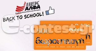 9cf1cda1e23 Διαγωνισμός ΙΕΚ Άλφα με δώρο 2 δωροεπιταγές των 50€ από τα Public