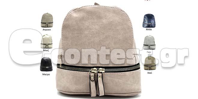 70c7bebeedf Διαγωνισμός Freeshopper.gr με δώρο μία τσάντα σε χρώμα της επιλογής σας