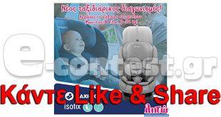 Διαγωνισμός Βρεφικά Πολυκαταστήματα Λητώ με δώρο ένα κάθισμα αυτοκινήτου  Maxi-Cosi® Titan 9-36Kg 803d77ef29d