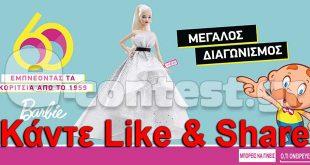 66c52eb2f24 Διαγωνισμός Παιχνίδια Μουστάκας με δώρο 15 μοναδικές επετειακές «Barbie-60  Χρόνια»