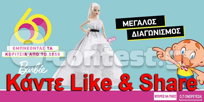 27aa9a057a38 Διαγωνισμός Παιχνίδια Μουστάκας με δώρο 15 μοναδικές επετειακές «Barbie-60  Χρόνια»