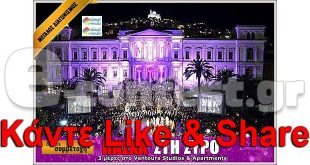 7f8cac9770a Διαγωνισμός Islands e-media με δώρο ένα μοναδικό Πασχαλινό 3ήμερο στη Σύρο