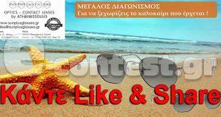 10cb67da22 Διαγωνισμός Islands e-media με δώρο ένα υπέροχο ζευγάρι γυαλιά ηλίου της  Ray-Ban
