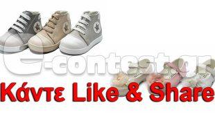 d584cb042aa Διαγωνισμός Luna Park Kids Clothing με δώρο σε 5 τυχερούς από ένα ζευγάρι παιδικά  παπούτσια της επιλογής σας