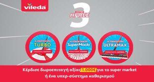 a4d9f568301 Διαγωνισμός Vileda με δώρο 3 δωροεπιταγές των 1.000€ και 100 υπερσυστήματα  καθαρισμού Vileda