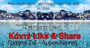 Διαγωνισμός ΖiZ με δώρο 1 ταξίδι στην Αμμουλιαννή 01/08-08/08 για 2 άτομα