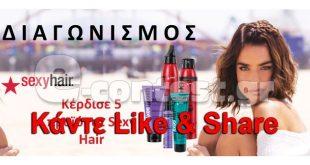 Διαγωνισμός www.updo.gr με δώρο 5 Προϊόντα Sexy Hair
