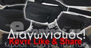Διαγωνισμός HAPPYPLACE με δώρο ένα τσαντάκι Polo Original
