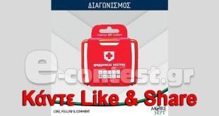 Διαγωνισμός More Sept με δώρο Φαρμακείο Τσέπης
