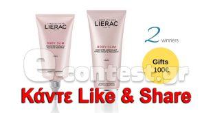 Διαγωνισμός Bestpharmacy.gr με δώρο 2 μοναδικά προϊόντα αδυνατίσματος από την σειρά Body Slim
