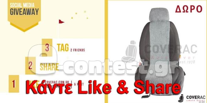 Διαγωνισμός Coverac με δώρο ημικαλύμματα αυτοκινήτου