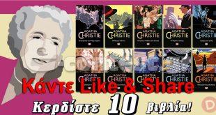 Διαγωνισμός diastixo.gr με δώρο 10 βιβλία της δημοφιλέστερης συγγραφέως όλων των εποχών, Άγκαθα Κρίστι