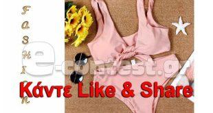 Διαγωνισμός Fashion Clothing Cy Online Shop με δώρο ένα μαγιό