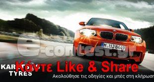 Διαγωνισμός Ελαστικά Καρέτσος με δώρο ευθυγράμμιση αξίας 30 ευρώ