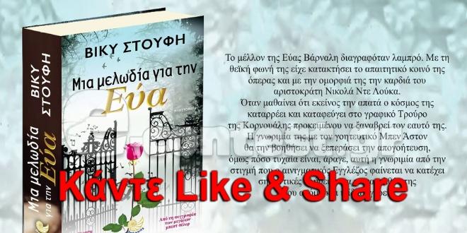 Διαγωνισμός Kiss the reader με δώρο 1 αντίτυπο του βιβλίου Μια μελωδία για την Εύα