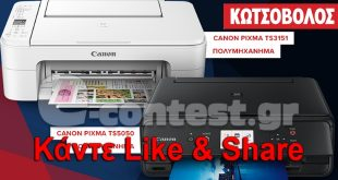Διαγωνισμός Κωτσόβολος με δώρο 2 εκτυπωτές Canon