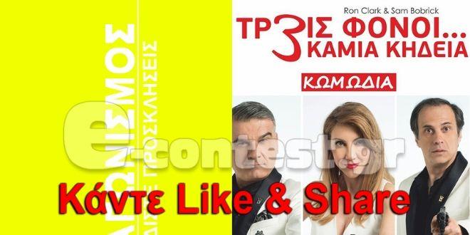 Διαγωνισμός mikrofwno.gr με δώρο 5 διπλές προσκλήσεις για τη θεατρική παράσταση «Τρεις φόνοι...καμιά κηδεία» στο Βεάκειο Θέατρο Πειραιά