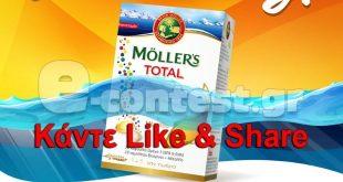 Διαγωνισμός moller's greece με δώρο 10 Möller's Total