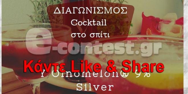 Διαγωνισμός oinomelos με δώρο 3 Y Oinomelon ® Silver 9%