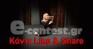 Διαγωνισμός Sin Radio με δώρο 3 διπλές προσκλήσεις για την παράσταση Κραγιοναρισμένα Χείλη