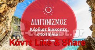 Διαγωνισμός tospitimou.gr με δώρο 2 διανυκτερεύσεις με πρωινό στο 4* Pelion Resort για 2 άτομα
