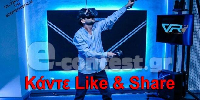 Διαγωνισμός VR2-VIRTUAL REALITY PIRAEUS με δώρο 90' Παιχνιδιού Εικονικής Πραγματικότητας